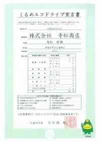 くるめエコドライブ宣言書1_page-0001