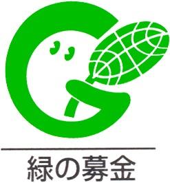 緑の募金シンボルマーク_文字黒
